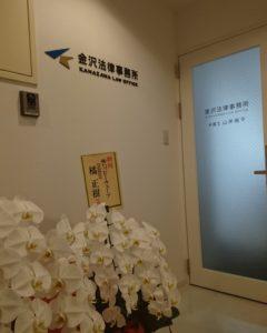 金沢法律事務所入口