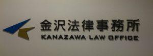 金沢法律事務所サイン